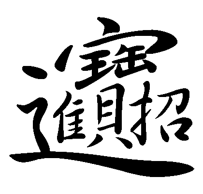 '招財進寶 (Zhāocáijìnbǎo)' written as a single character is popular during Chinese New Year.