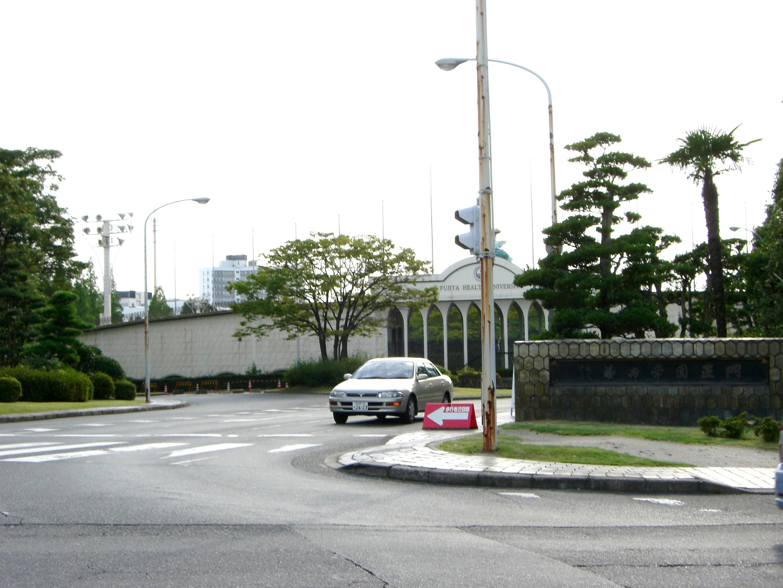 医科 外来 病院 藤田 大学