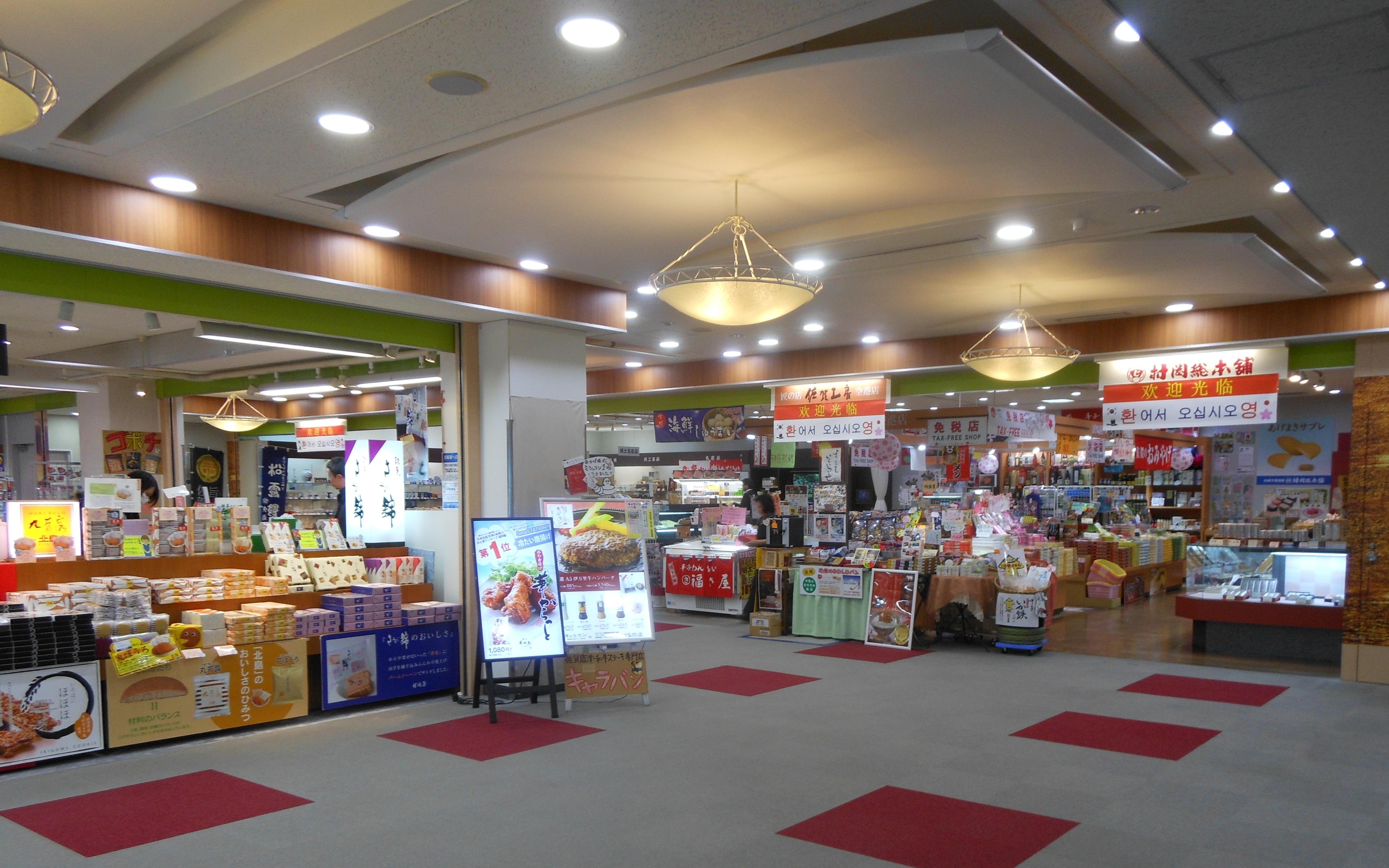 Gift shops in saga airport february 2016g wikipedia gift shops in saga airport february 2016g negle Images