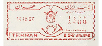 Iran stamp type A1.jpg