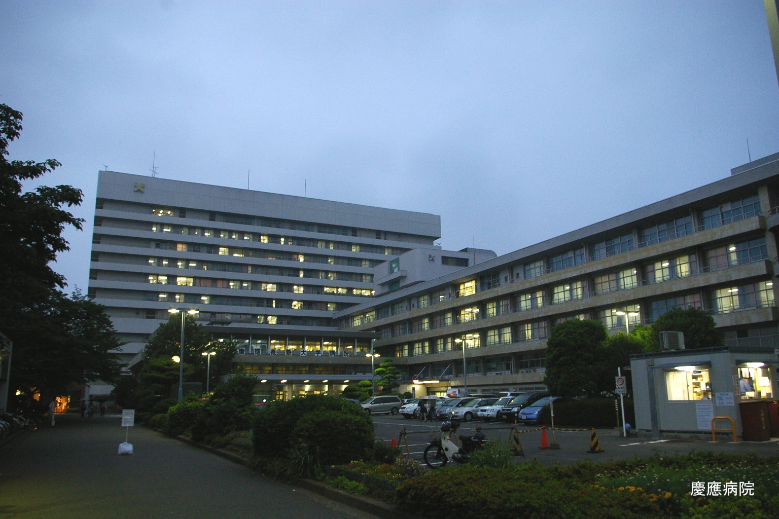 https://upload.wikimedia.org/wikipedia/commons/b/b3/Keio_University_Hospital.jpg