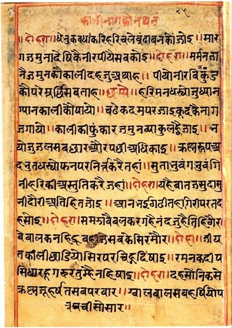 Tiedosto:Krishna subdues Kaliya Naag, in Bhagavata Purana, c18th ...
