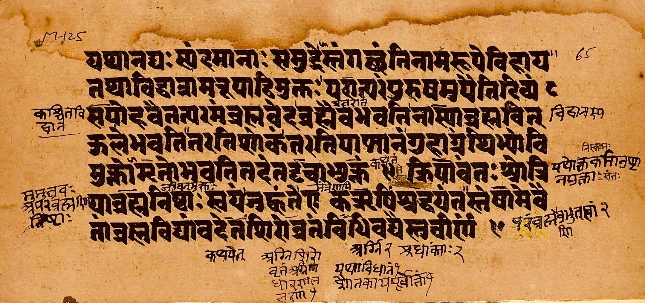 Mundaka Upanishad - Wikipedia