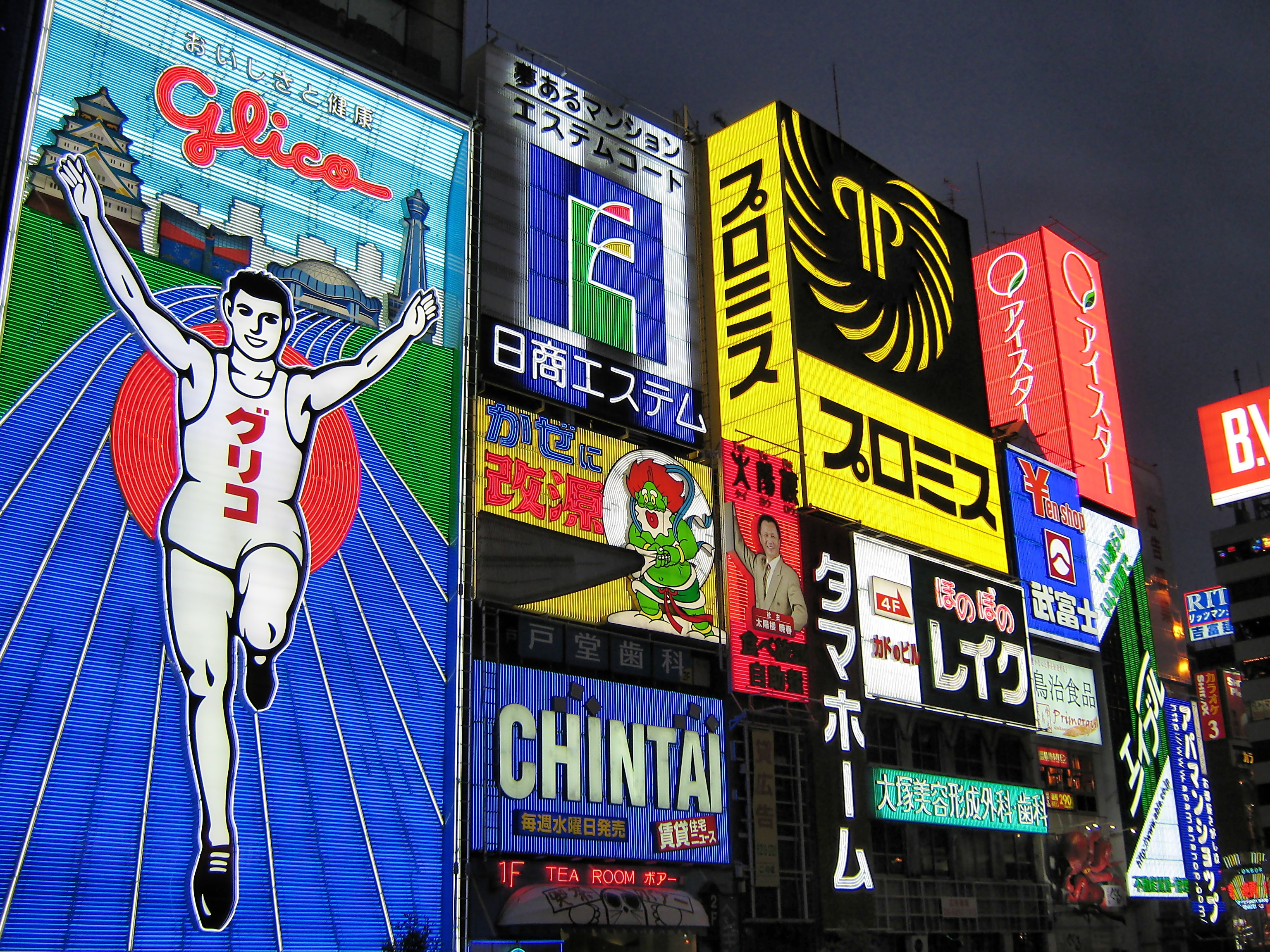 File:Dotonbori, Osaka, Japan (3686211725).jpg - Wikimedia Commons Night