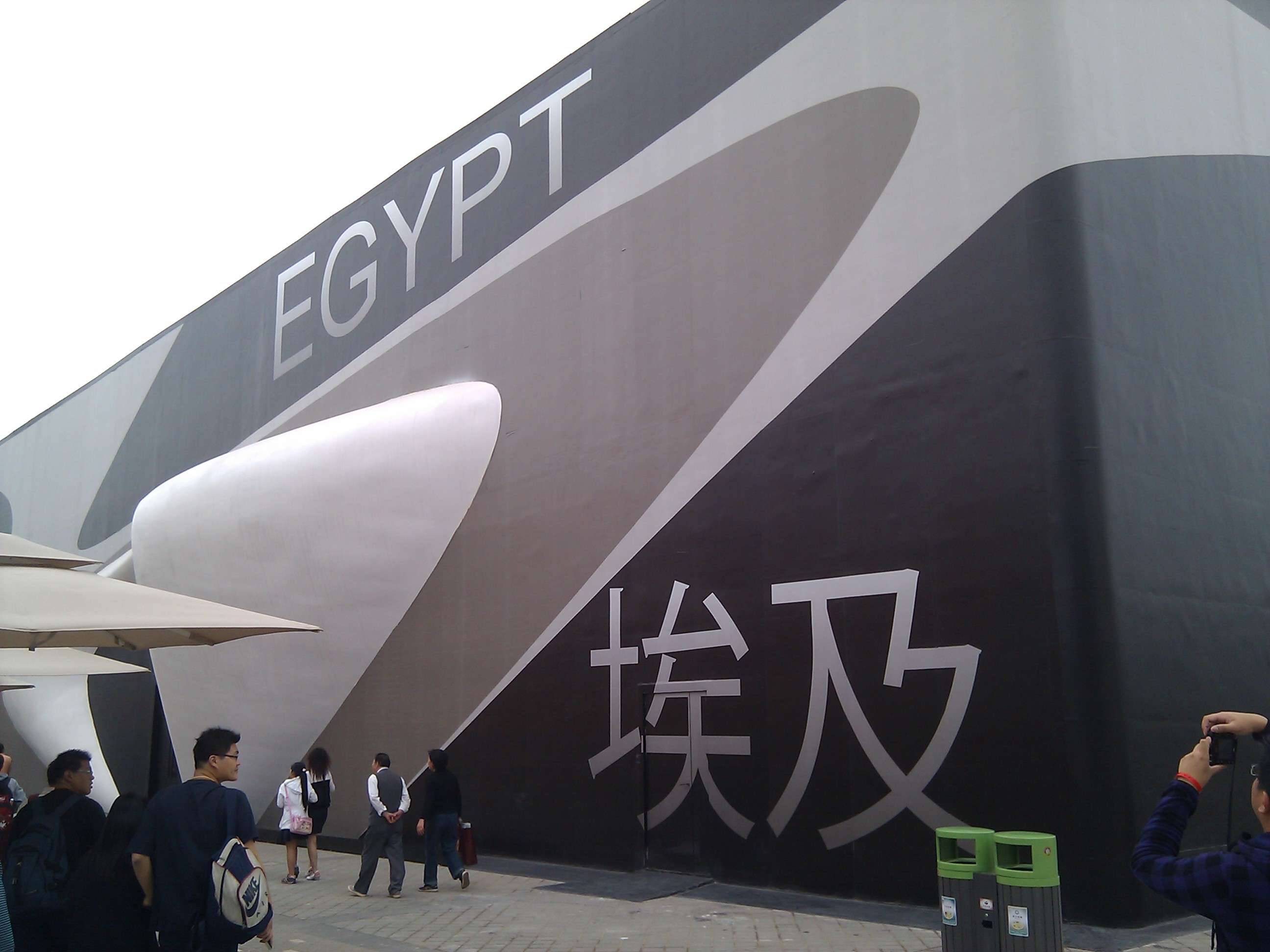 File:Egypt Pavilion of Shanghai Expo.jpg - Wikimedia Commons