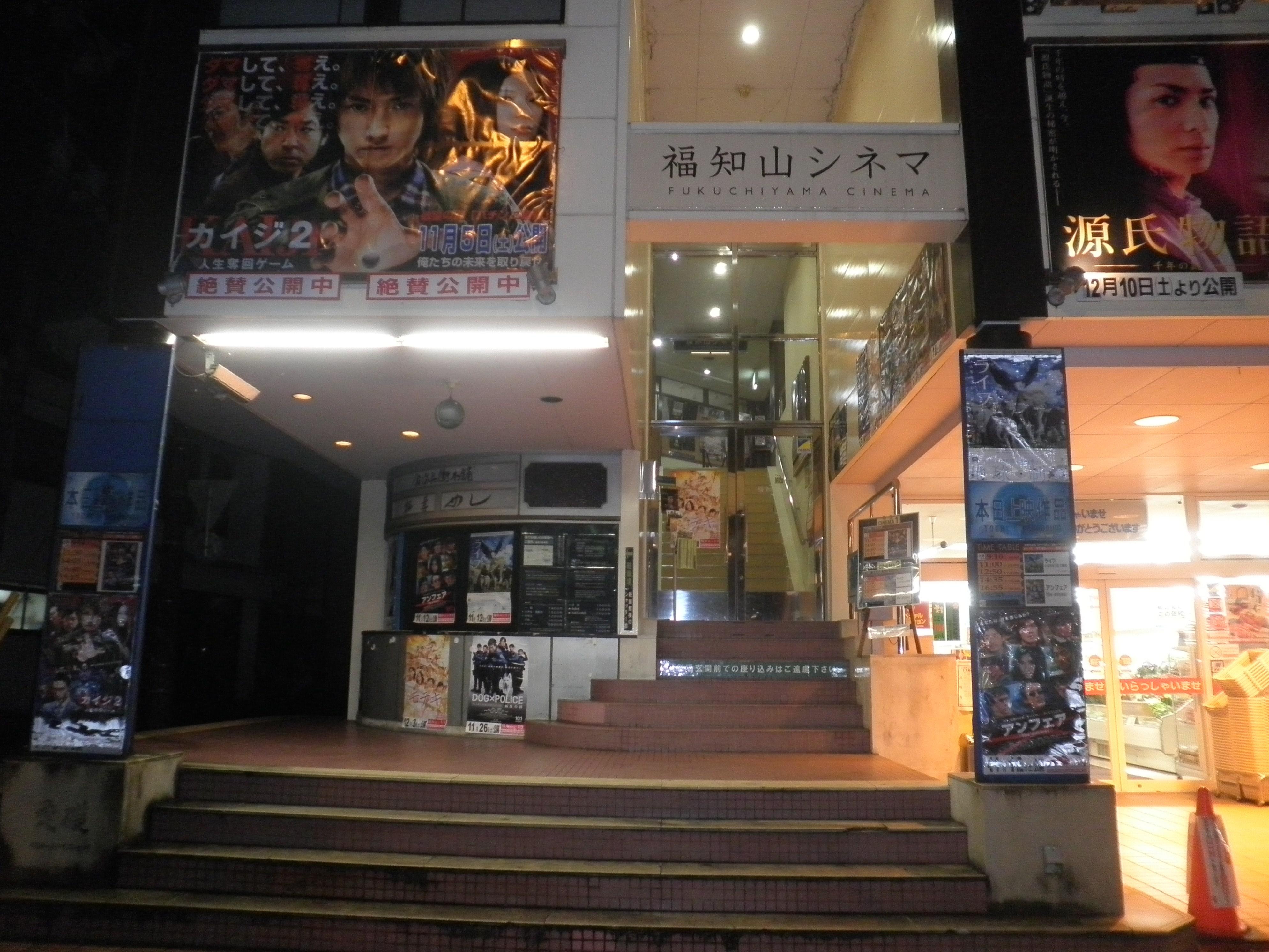 福知山シネマ Wikipedia