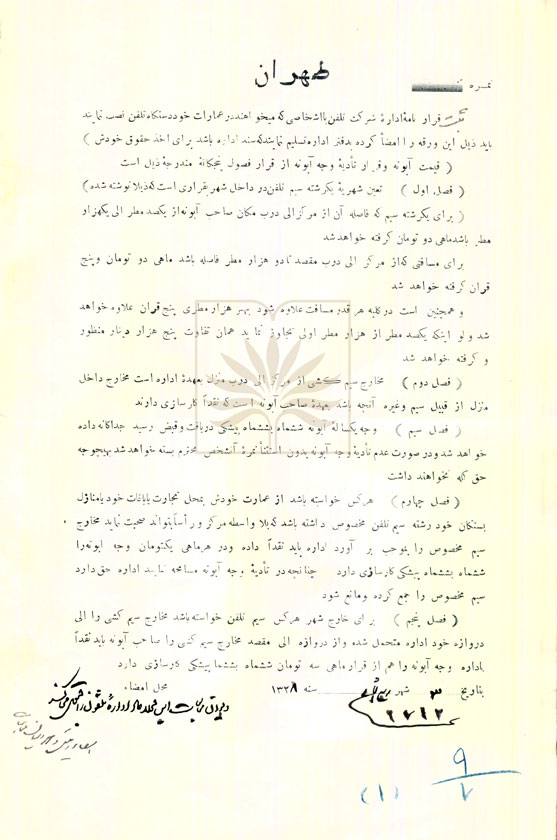 تاريخ اليوم الهجري الرياض