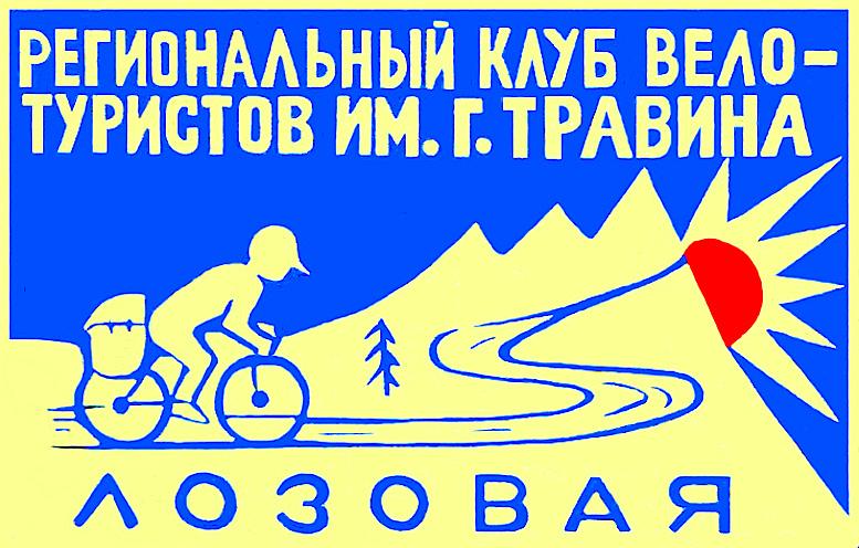 Insignia del cicloturismo llamado Travin Lozova.