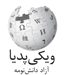Mazandarani (مازِرونی) PNG logo