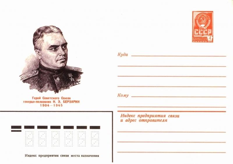 File:Художественные маркированные конверты 1980 года. Берзарин Николай Эрастович.jpg