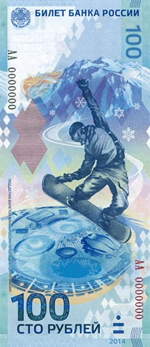 100 Russian ruble banknote issued in 2013 by the Central Bank of Russia