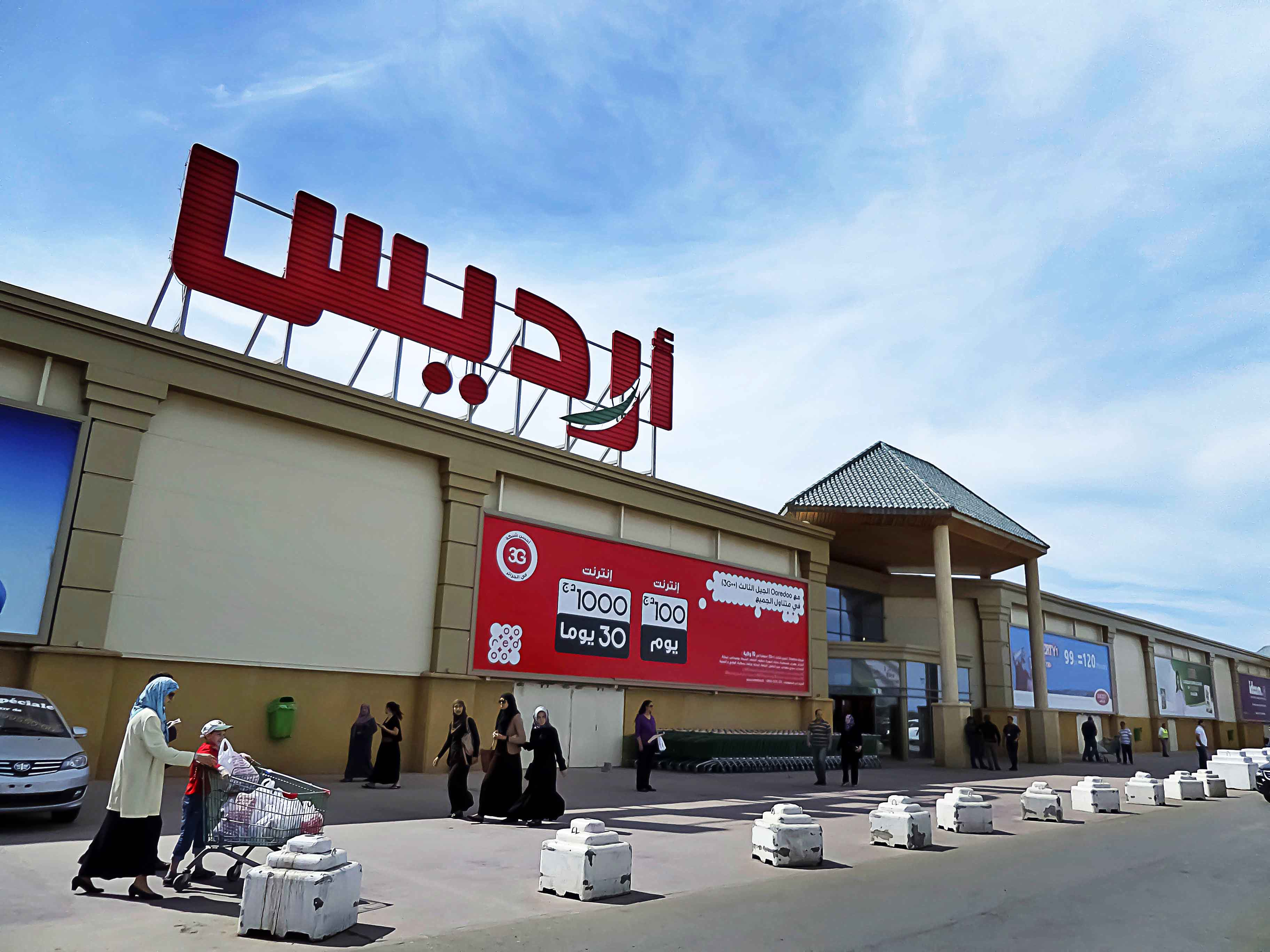 File ardis 01 centre commercial mohammadia alger for Club piscine laval centre de liquidation