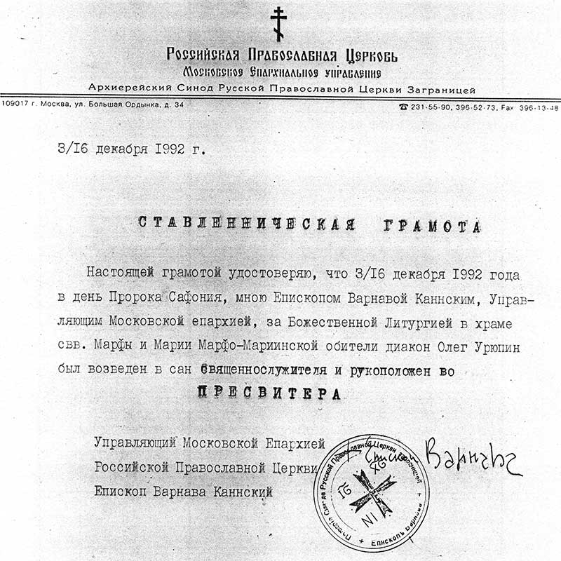 File:Certificate Of Ordination.jpg - Wikimedia Commons