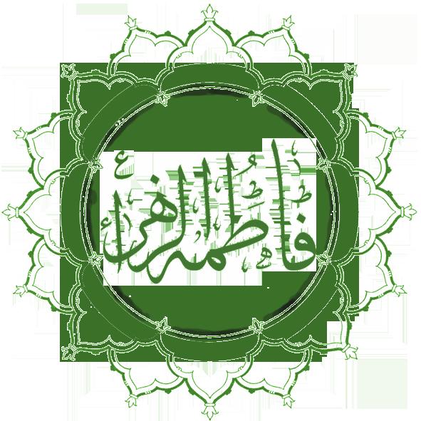 Fatimah - Wikipedia