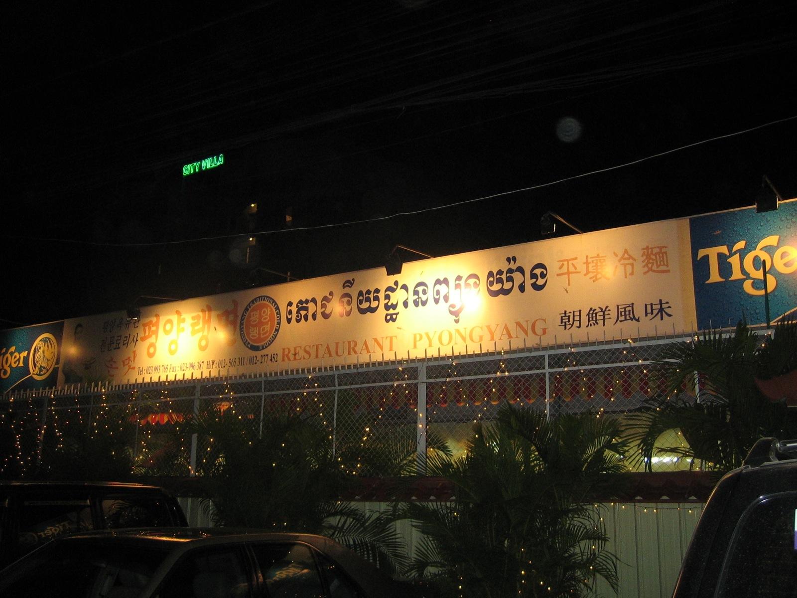 Pyongyang (restaurant chain) - Wikipedia