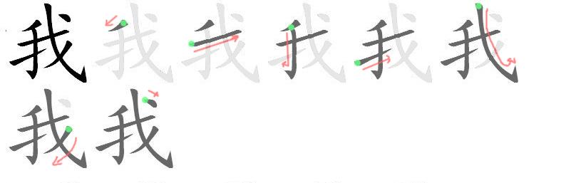 File:我-bw.png