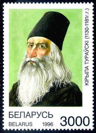 1996. Stamp of Belarus 0206.jpg