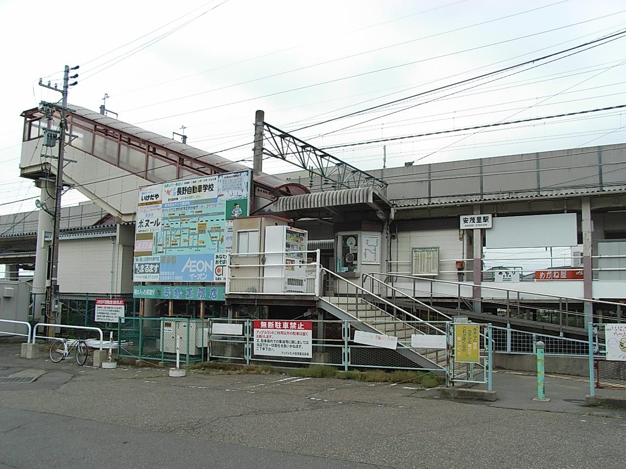 아모리 역