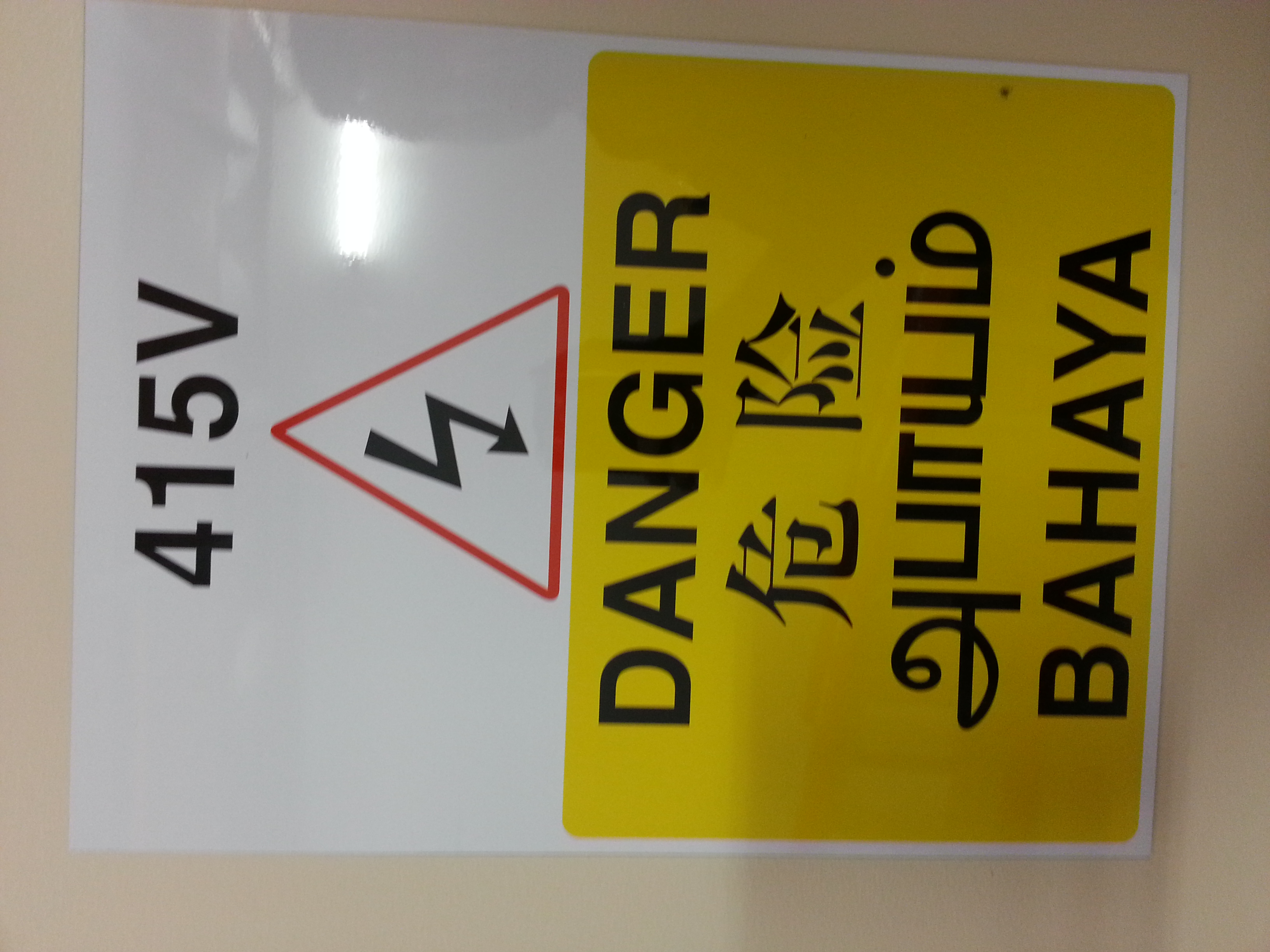 File:Electrical 'Danger sign board' jpg - Wikimedia Commons