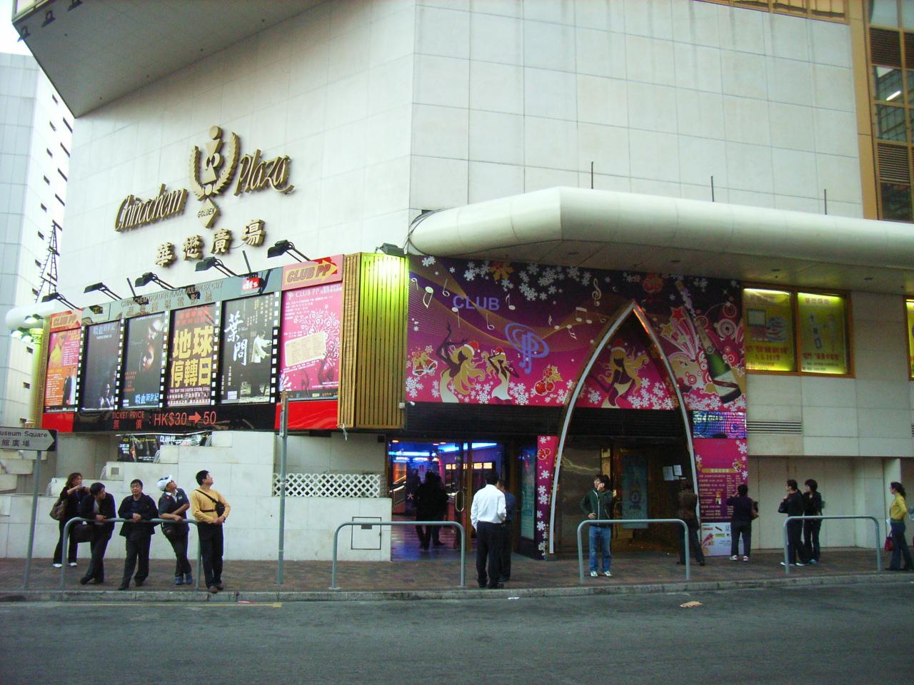 list of cinemas in hong kong wiki everipedia