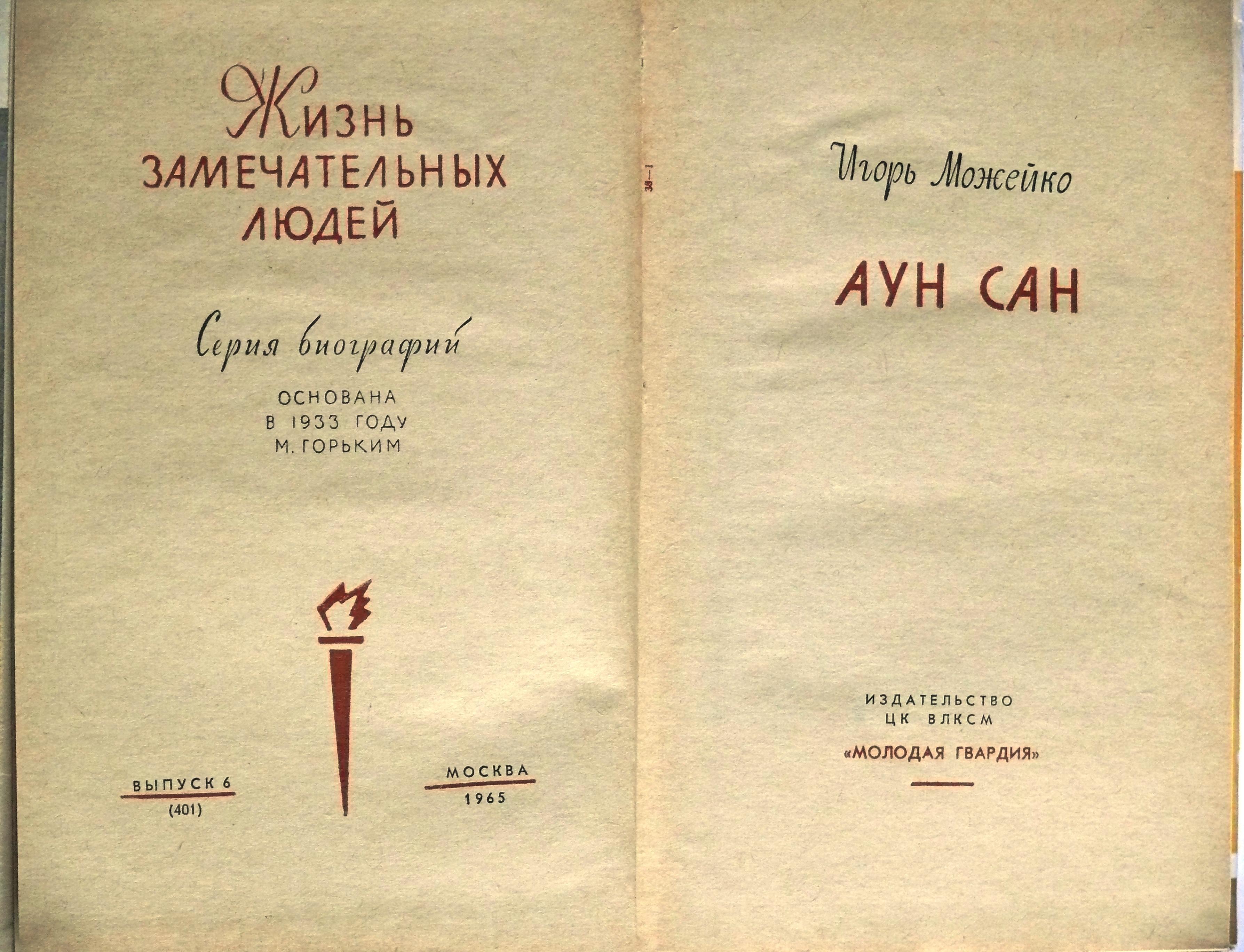 Igor Mozheiko 1965Title page.jpg