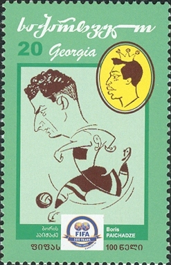Файл:Stamps of Georgia, 2004-12.jpg