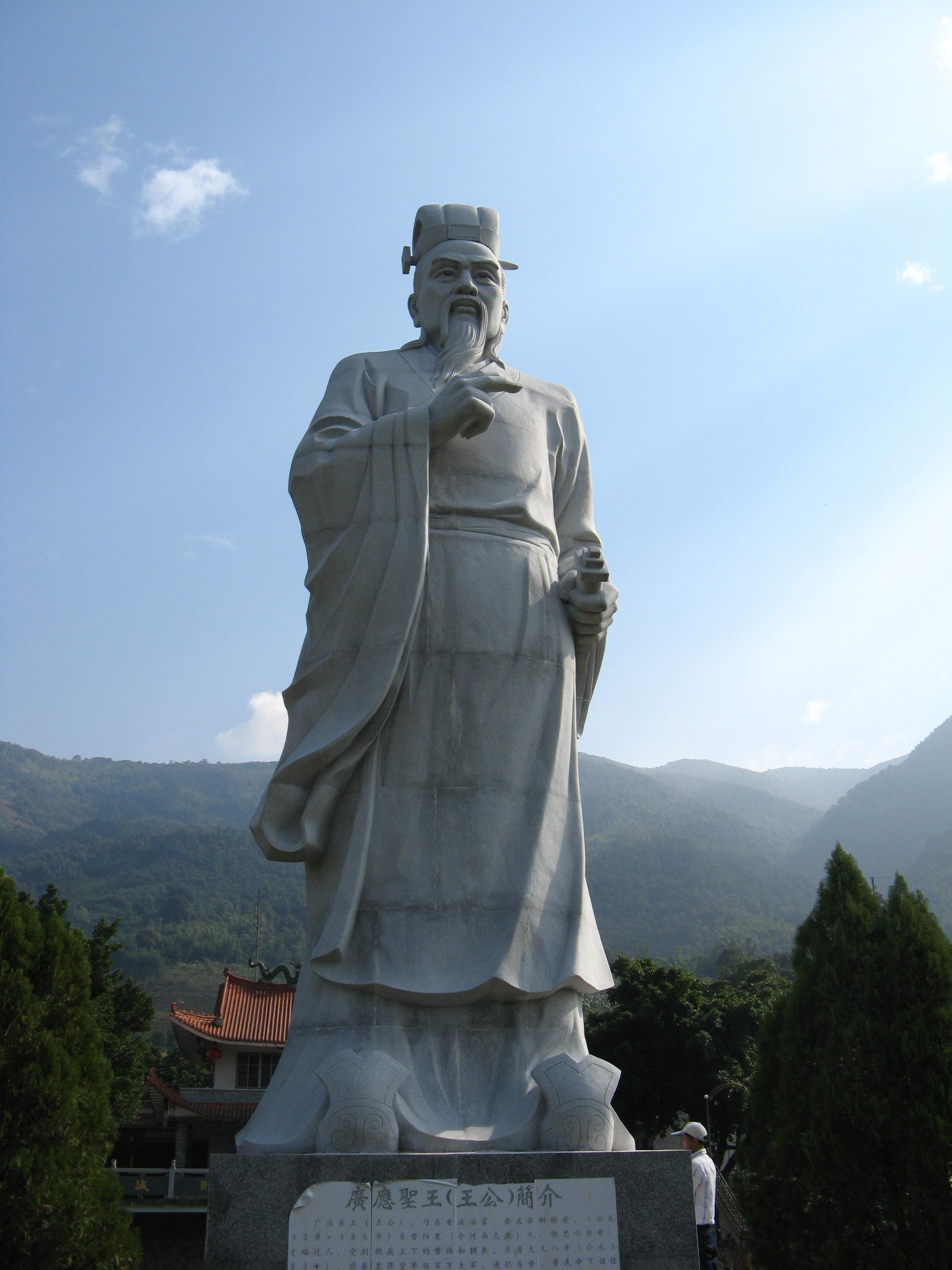 Statue of xie an.JPG