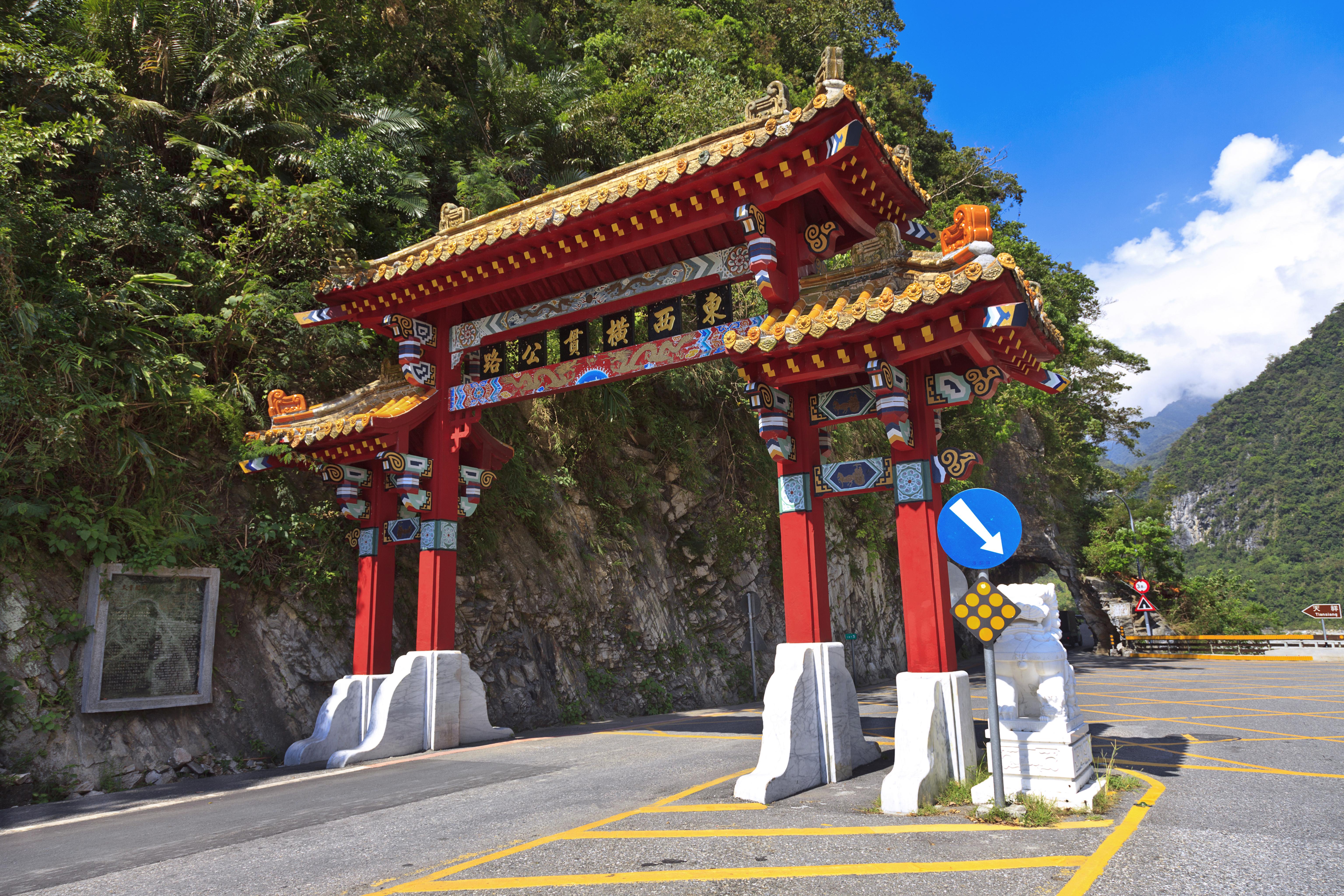 Taroko Archway,taken by Tomas Fano.jpg