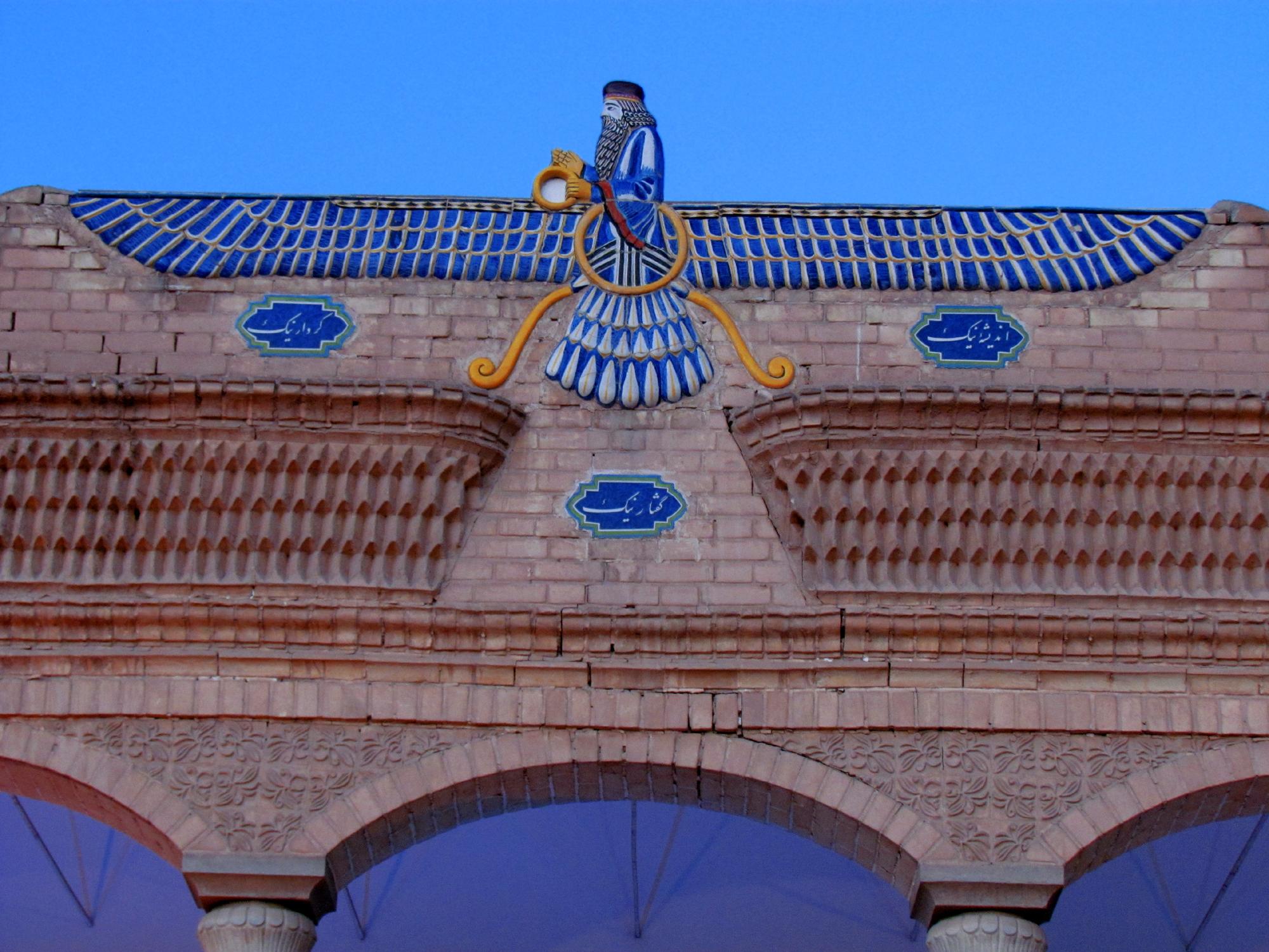 File:Zoroastrian temple of Yazd.jpg - Wikimedia Commons
