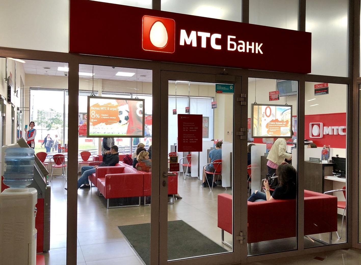 банк мтс телефон кредиты быстро деньги онлайн без процентов