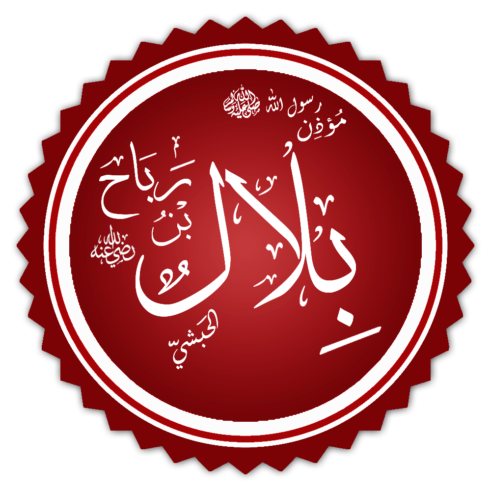 من هي زوجة بلال بن رباح موضوع 2