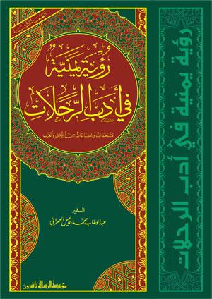 كتاب ادب الكاتب