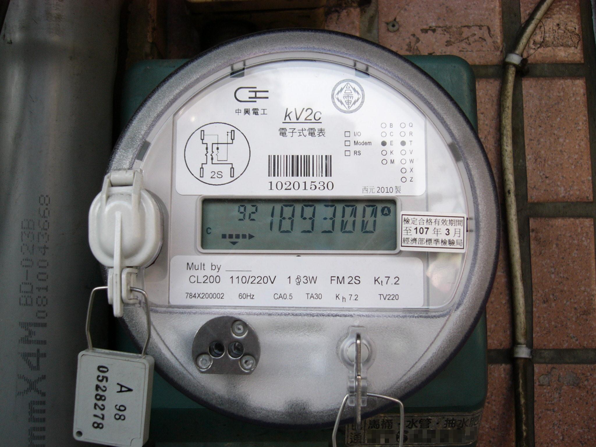 Watt Hour Meter : File chunghsin kv c electronic watthour meter g