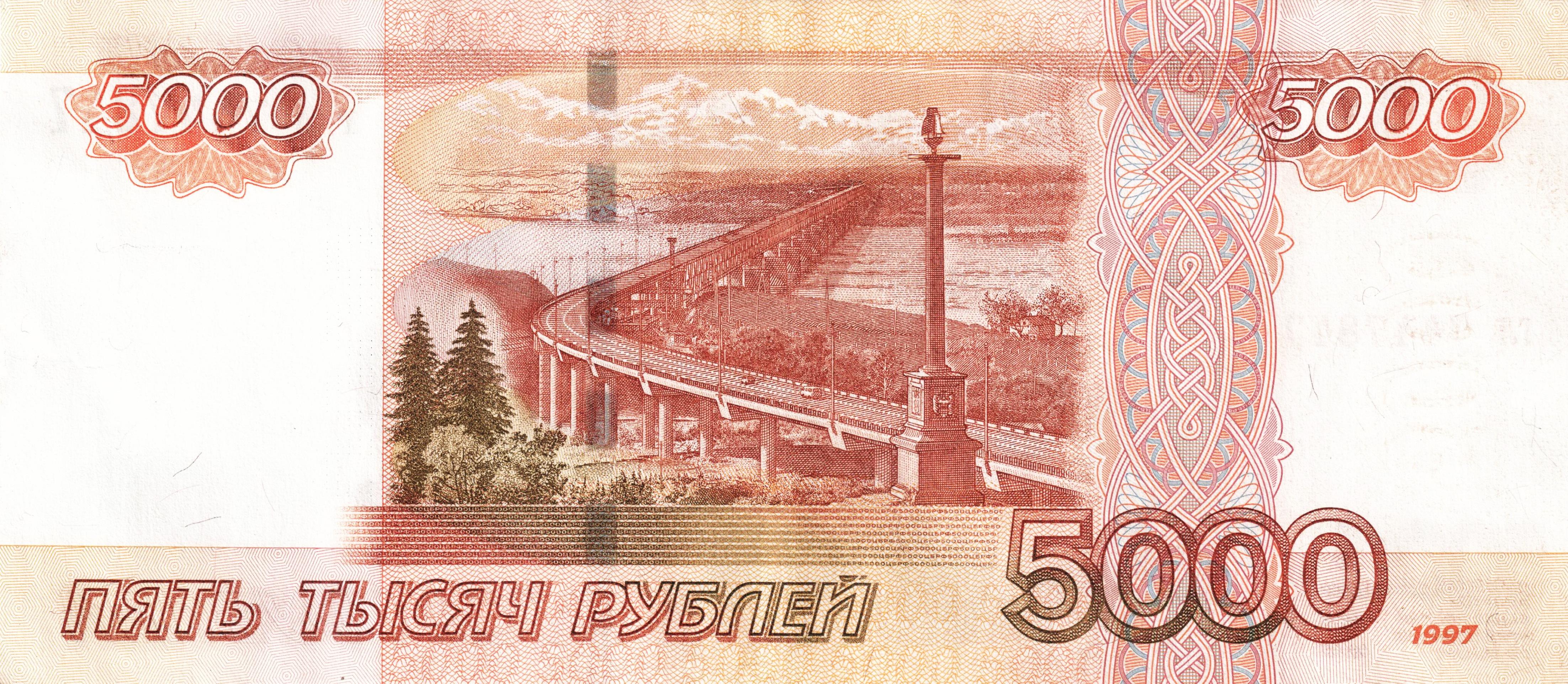 Description banknote 5000 rubles 1997 back