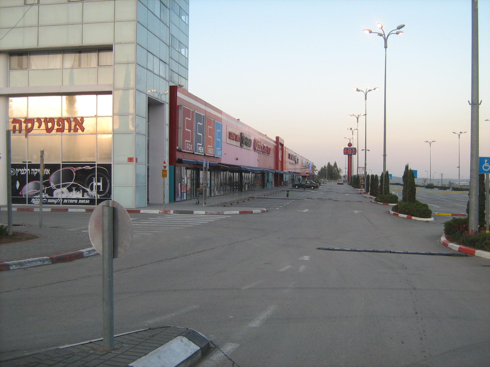 Beit Shemesh Beit Shemesh Shopping Center