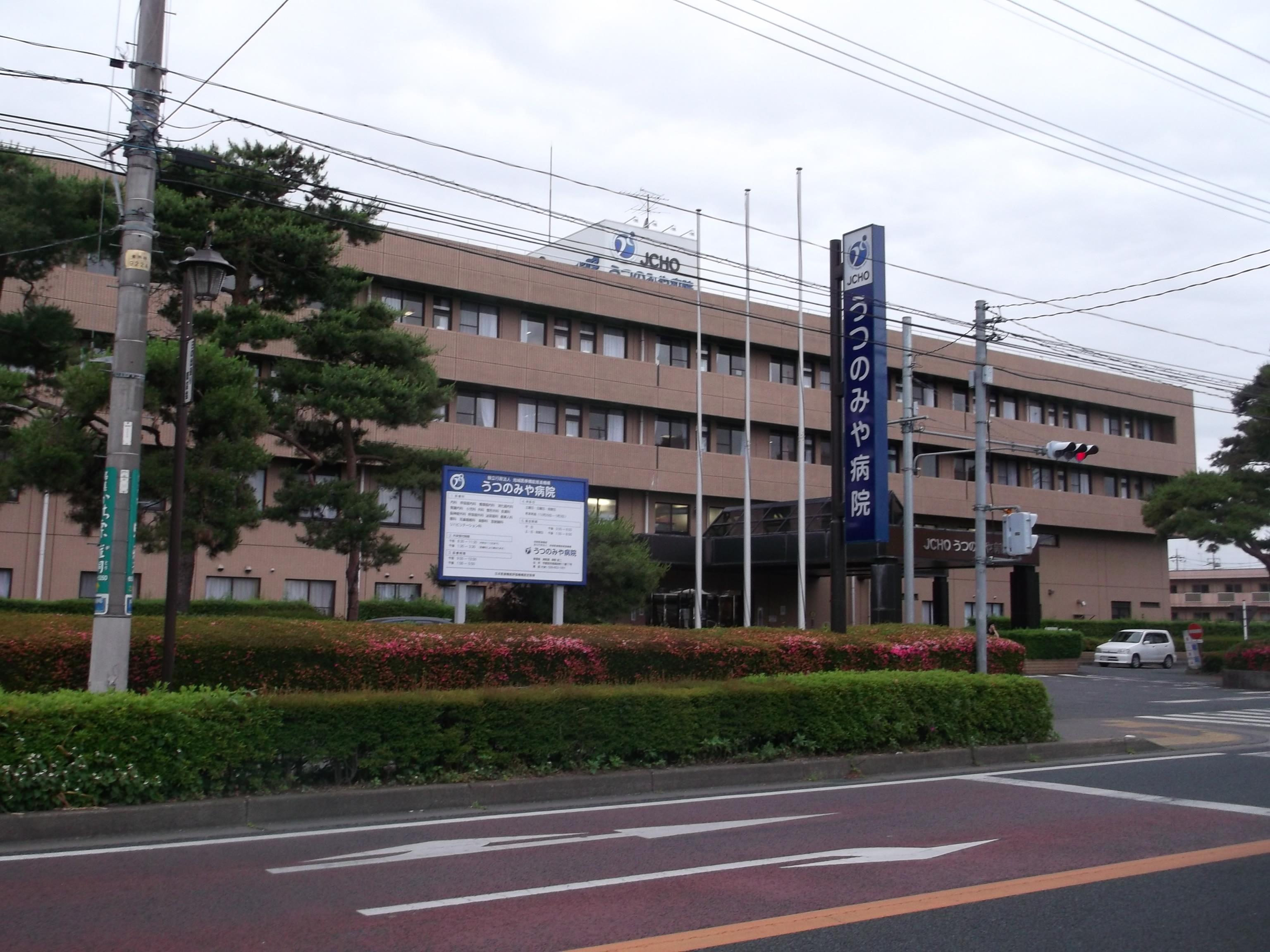 ジェイコー 宇都宮 病院