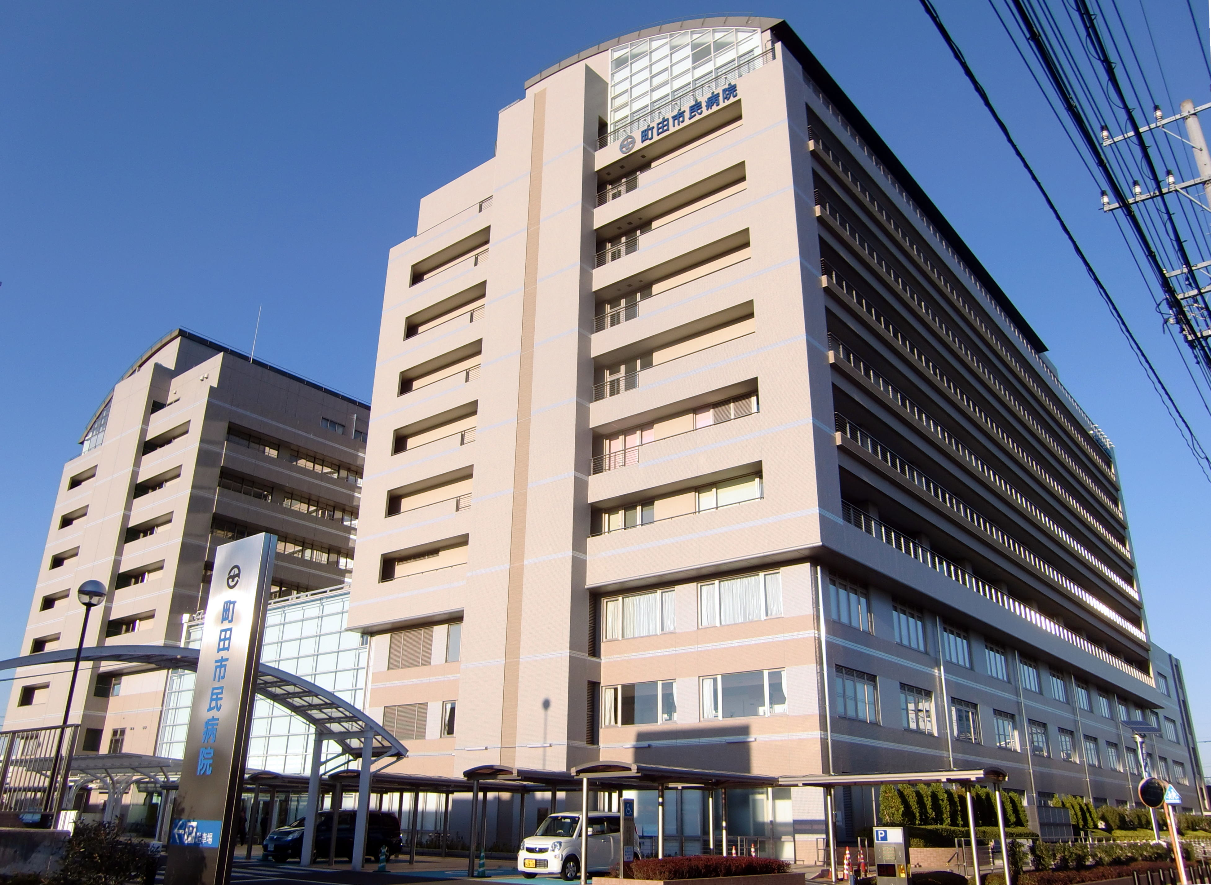 町田市民病院 - Wikipedia