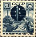 Stamp Soviet Union 1936 CPA531АБ.jpg