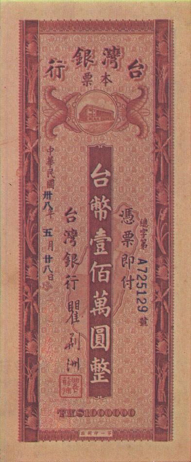 Old Taiwan Dollar Wikiwand