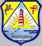 Zaozern1.png