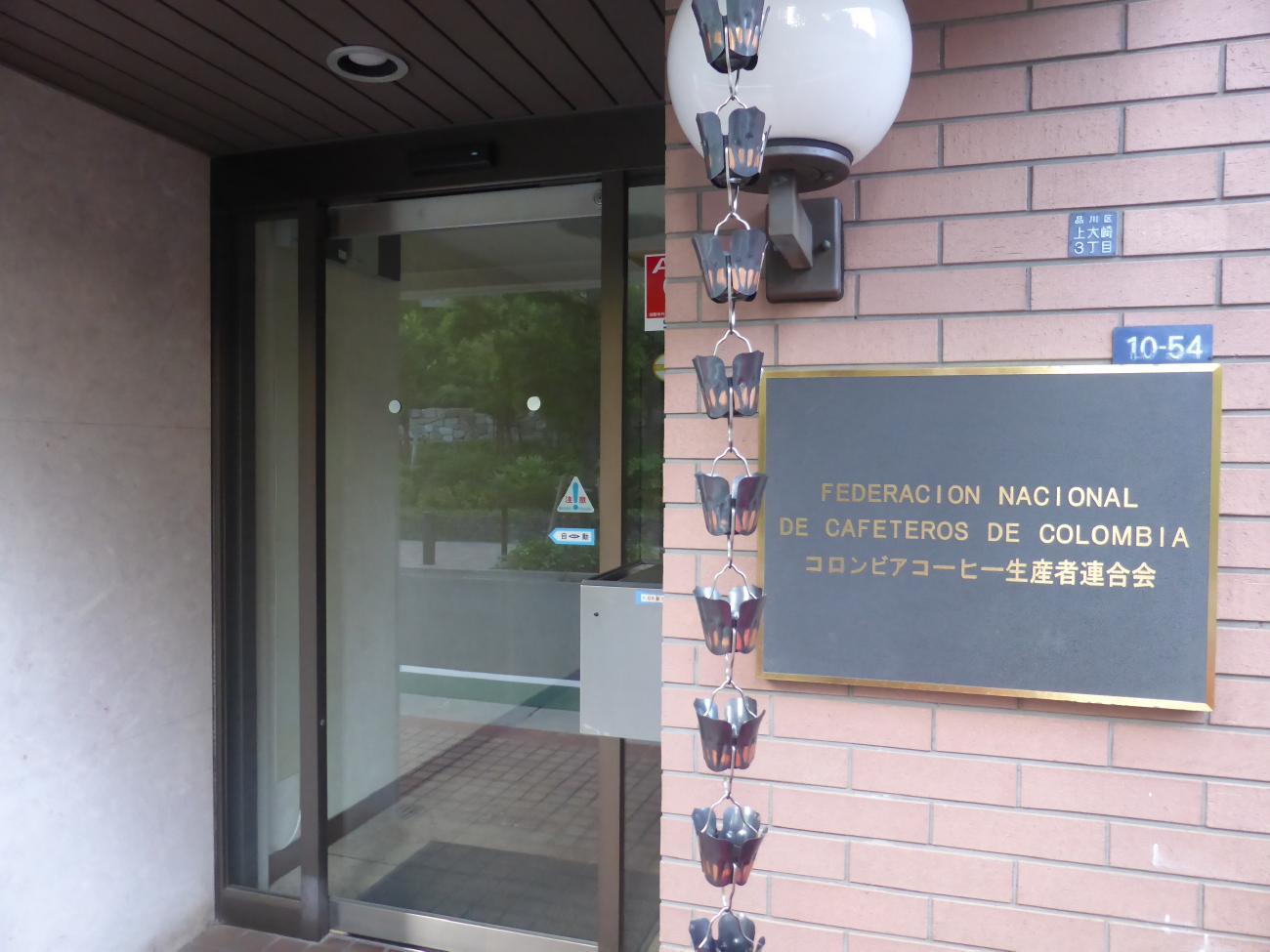 Oficina de la Federación Nacional de Cafeteros de Colombia, que se encuentra en la embajada colombiana en Tokio, Japón.