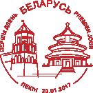 1178 (25-hoddzie ŭstaliavannia dyplamatyčnych adnosin pamiž Respublikaj Bielaruś i Kitajskaj Narodnaj Respublikaj) - Special postmark (Beijing).png