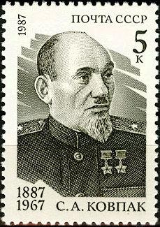 Ковпак, Сидор Артемьевич — Википедия