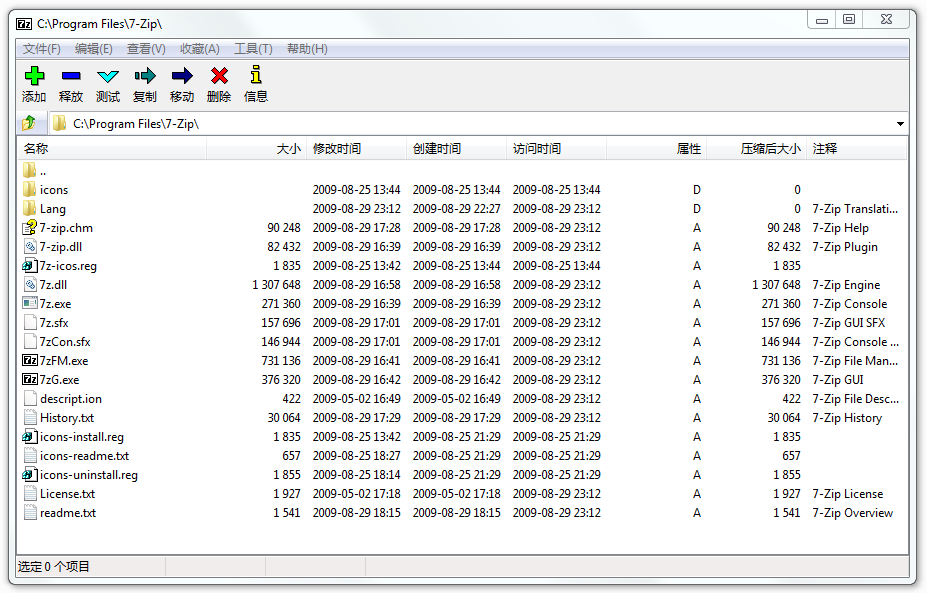 File:7-Zip File Manager Simplified Chinese on Windows 7
