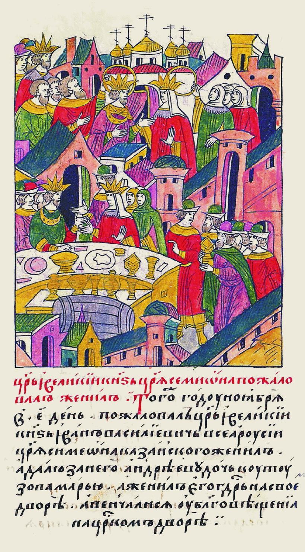 Facial Chronicle - b.22, p. 17 - Wedding of Simeon Bekbulatovich.jpg