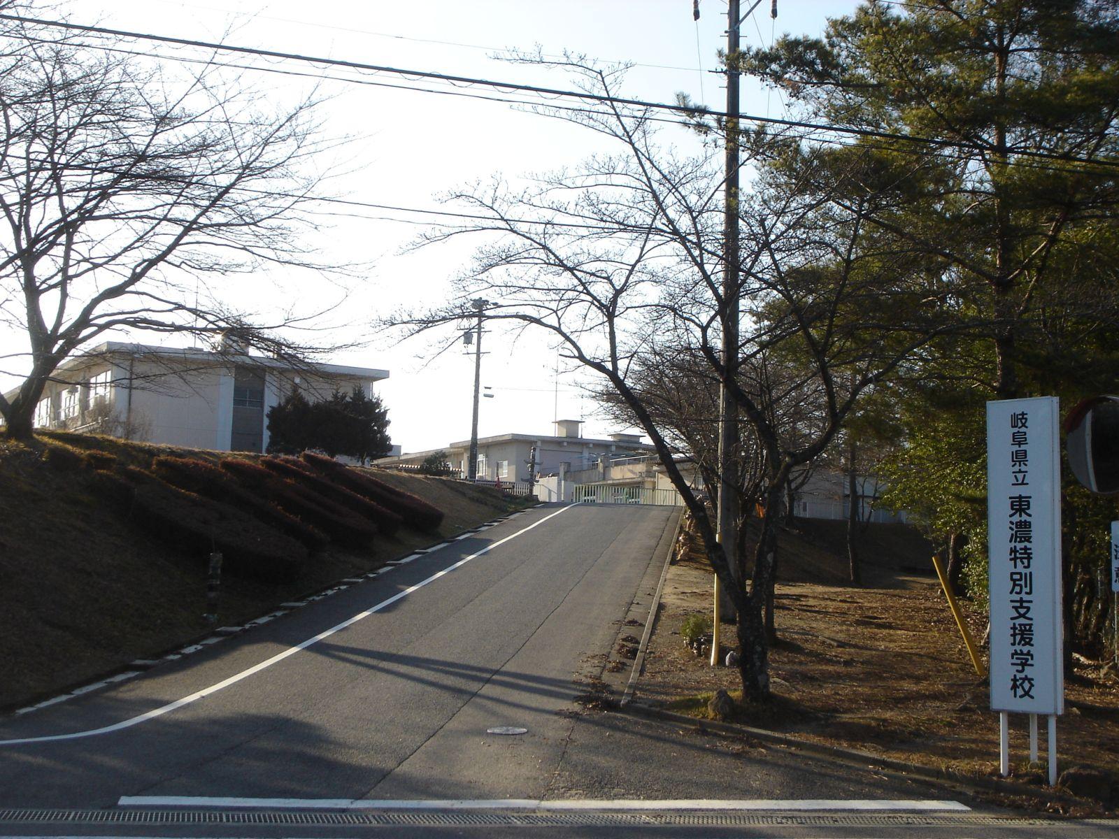 濃 自動車 学校 東