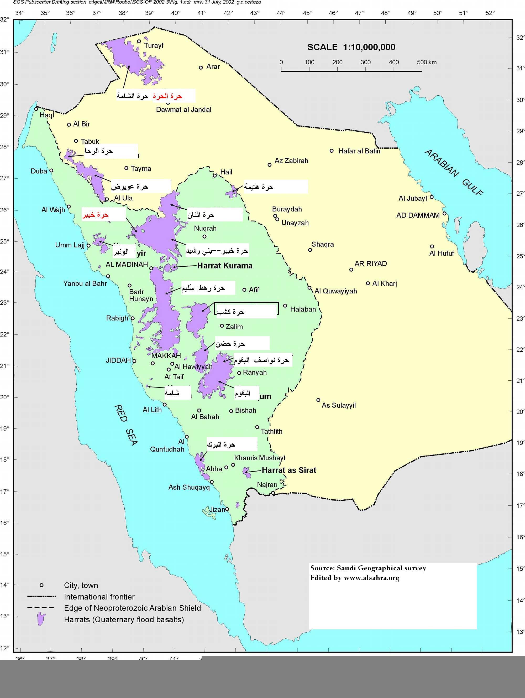 حرة جغرافيا ويكيبيديا