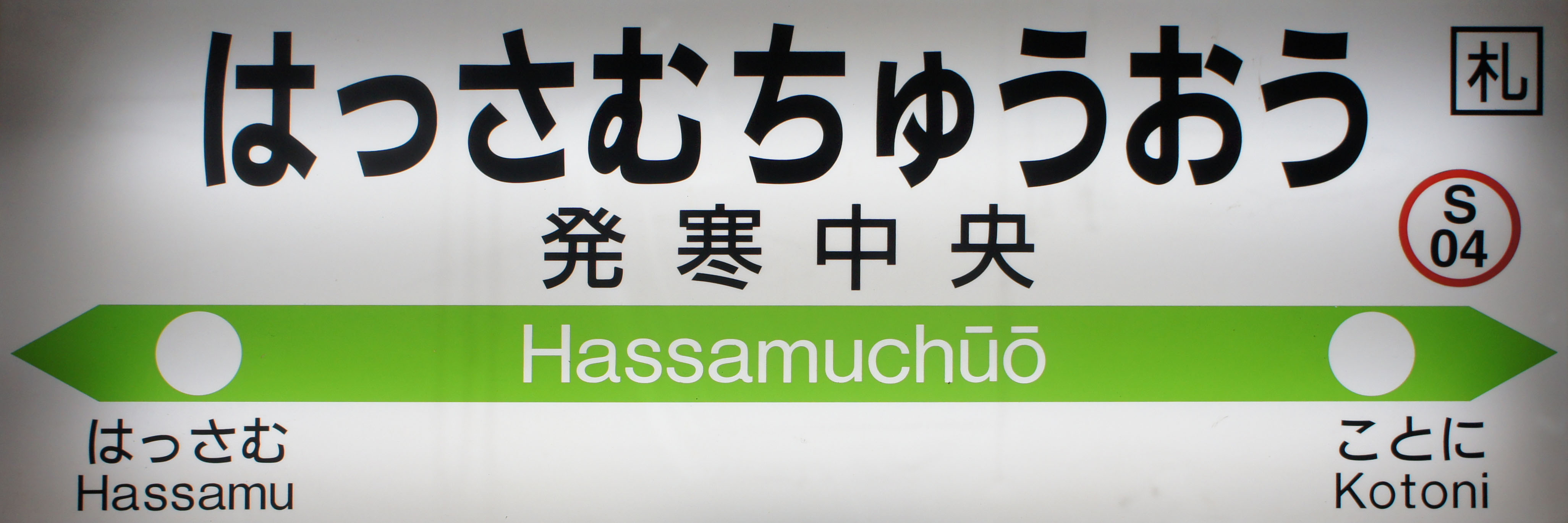https://upload.wikimedia.org/wikipedia/commons/b/b8/JR_Hakodate-Main-Line_Hassamu-Chuo_Station-name_signboards.jpg