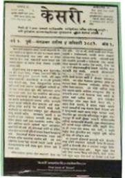 kesari newspaper kesari editorial jpg type daily newspaper