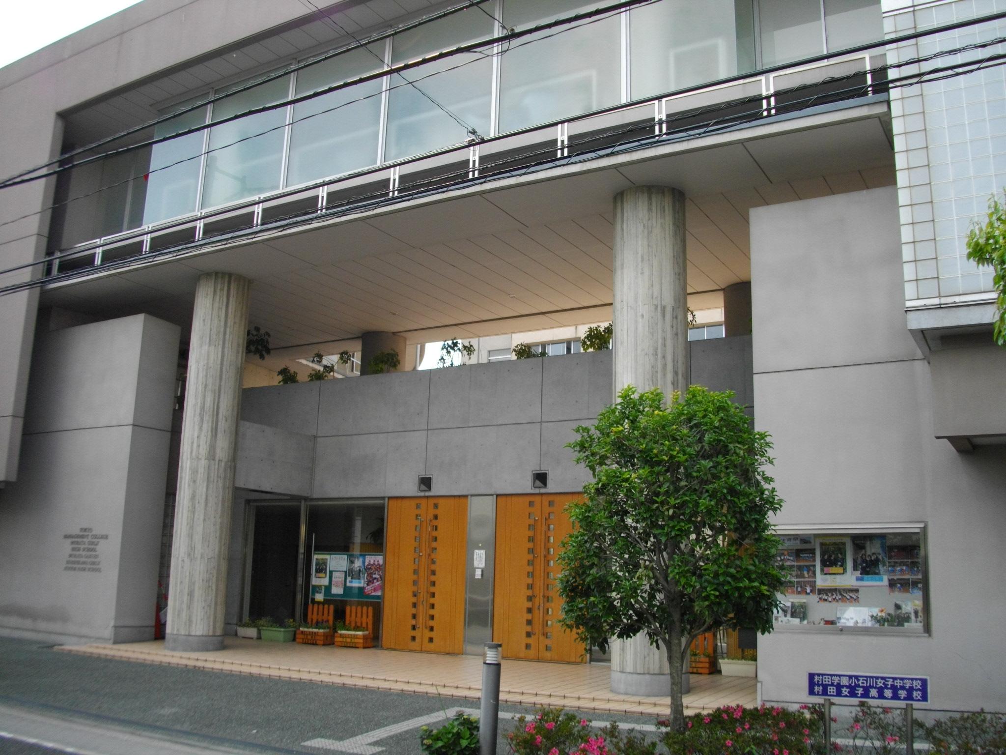 広尾 学園 小石川 中学校
